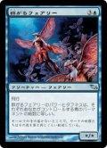 群がるフェアリー/Faerie Swarm [SHM-JPU]
