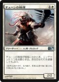 【FOIL】テューンの戦僧/Warpriest of Thune [M11‐JPU]