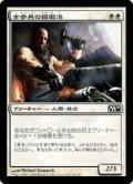 古参兵の鎧鍛冶/Veteran Armorsmith [M10-JPC]