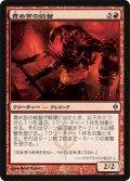 【FOIL】責め苦の総督/Tormentor Exarch [NPH-JPU]