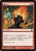 魂の火/Soul's Fire [ALA-JPC]
