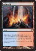 硫黄の滝/Sulfur Falls [ISD-JPR]