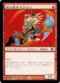 怒り狂うゴブリン/Raging Goblin [10E-JPC]
