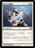 天界の粛清/Celestial Purge [CON-JPU]