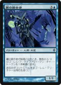 翼の接合者/Wing Splicer [NPH-JPU]