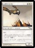 上昇スリス/Slith Ascendant [MRD-JPU]