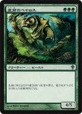 皮背のベイロス/Leatherback Baloth [WWK-JPU]