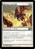 鎧をまとった上昇/Armored Ascension [M10-JPU]