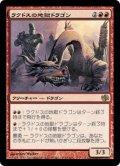 ラクドスの地獄ドラゴン/Rakdos Pit Dragon [JvC-JPR]