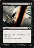 破滅の刃/Doom Blade [M11‐JPC]