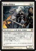 【FOIL】城壁の聖騎士/Talus Paladin [WWK-JPR]