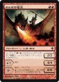 カルガの竜王/Kargan Dragonlord [ROE-JPM]