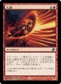 火葬/Incinerate [JvC-JPC]