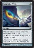 予言のプリズム/Prophetic Prism [ROE‐ENC]
