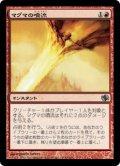 マグマの噴流/Magma Jet [JvC-JPU]