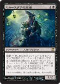 【FOIL】スカースダグの高僧/Skirsdag High Priest [ISD-JPR]