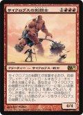 サイクロプスの剣闘士/Cyclops Gladiator [M11-JPR]