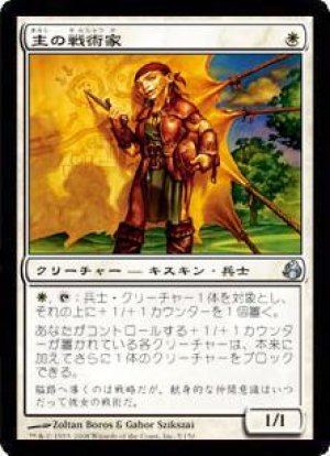 画像1: 主の戦術家/Cenn's Tactician [MOR-JPU]