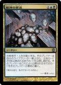 精神の葬送/Mind Funeral [ARB-JPU]