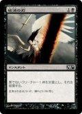 破滅の刃/Doom Blade [M10-JPC]