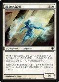 廃墟の幽霊/Ruin Ghost [WWK-JPU]