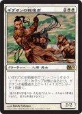 ギデオンの報復者/Gideon's Avenger [M12-JPR]