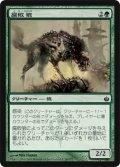 腐敗狼/Rot Wolf [MBS-JPC]