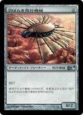 羽ばたき飛行機械/Ornithopter [M10-JPU]