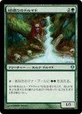 緑織りのドルイド/Greenweaver Druid [ZEN-JPU]