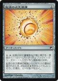 【FOIL】起源の呪文爆弾/Origin Spellbomb [SOM-JPC]
