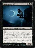 吸血鬼の夜鷲/Vampire Nighthawk [ZEN-JPU]