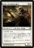 カザンドゥの刃の達人/Kazandu Blademaster [ZEN-JPU]