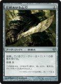 信頼おける山刀/Trusty Machete [ZEN-JPU]