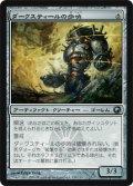【FOIL】ダークスティールの歩哨/Darksteel Sentinel [SOM-JPU]
