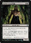 マラキールの門番/Gatekeeper of Malakir [ZEN-JPU]