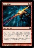 刺す稲妻/Puncture Bolt [SHM-JPC]