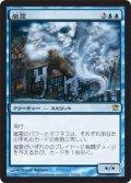 嵐霊/Sturmgeist [ISD-JPR]