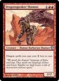 ドラゴン語りのシャーマン/Dragonspeaker Shaman [KvD-ENU]