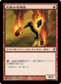 炎族の喧嘩屋/Flamekin Brawler [LRW-JPC]